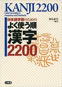 三省堂よく使う順漢字2200