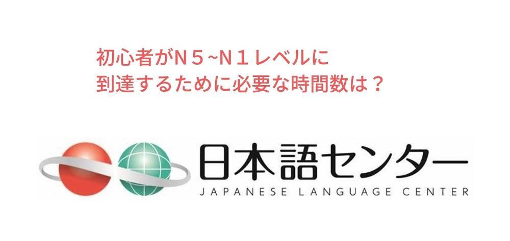 日本語センター
