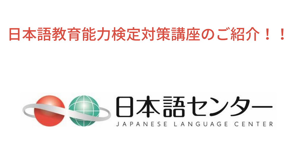 nihongo-center.png